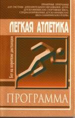Легкая атлетика. Бег на средние и длинные дистанции, спортивная ходьба. Примерная программа