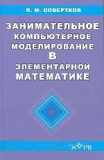 Занимательное компьютерное моделирование в элементарной математике: Учебное пособие