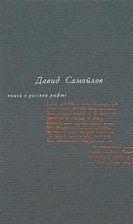 Книга о русской рифме. 3-е издание