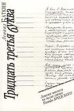 33 буква. Заметки читателя на полях стихов Иосифа Бродского