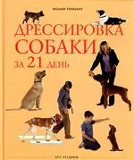Дрессировка собаки за 21 день