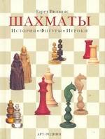 Шахматы. История, фигуры, игроки