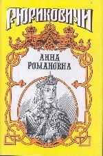 Анна Романовна. Великая княгиня