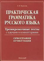 Практическая грамматика русского языка. Орфография. Пунктуация. Тренировочные тесты