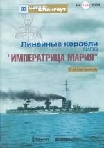 """Линейные корабли типа """"Императрица Мария"""""""