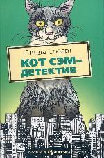 Кот-Сэм-детектив