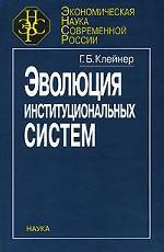 Эволюция институциональных систем (Экономическая наука современной России)
