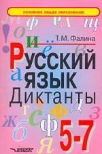 Русский язык. Диктанты. 5-7 класс