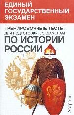 Тренировочные тесты для подготовки к экзаменам по истории России