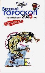 Веселый гороскоп на каждый день 2005 года. Скорпион