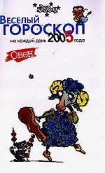 Веселый гороскоп на каждый день 2005 года. Овен