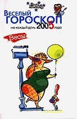 Веселый гороскоп на каждый день 2005 года. Весы