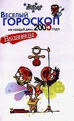 Веселый гороскоп на каждый день 2005 года. Близнецы