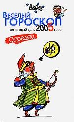 Веселый гороскоп на каждый день 2005 года. Стрелец