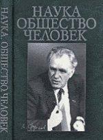 Наука. Общество. Человек. К 75-летию акад. Фролова И.Т