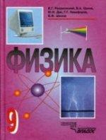 Физика. 9 кл. : учебник для учащихся общеобразовательных учреждений
