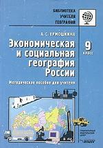 Экономическая и социальная география России. 9 класс. Методическое пособие для учителя