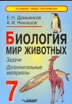 Биология. Мир животных. 7 класс