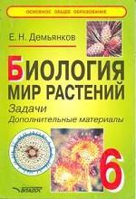 Биология. Мир растений. 6 класс