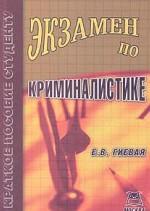 Экзамен по криминалистике: учебное пособие для вузов