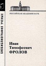 Фролов Иван Тимофеевич, 1929--1999