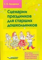 Сценарии праздников для старших дошкольников