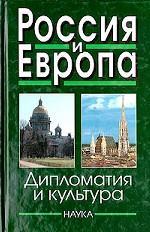 Россия и Европа: Дипломатия и культура. Выпуск 3