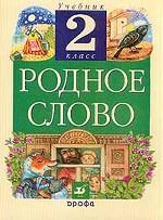 Родное слово: Учебник для 2 класса четырехлетней начальной школы