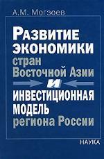 Развитие экономики стран Восточной Азии и инвестиционная модель региона России