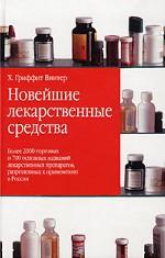 Новейшие лекарственные средства