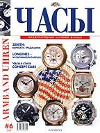 """Журнал """"Часы"""" №06/2002"""