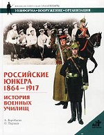 Российские юнкера, 1864-1917