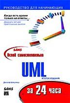 Освой самостоятельно UML за 24 часа. 2-е издание