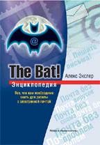 The Bat! Энциклопедия