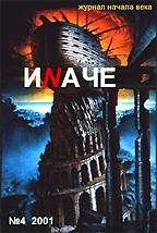 """Журнал """"ИNАЧЕ"""" №4/2001"""