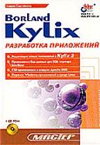 Borland Kylix: разработка приложений с CD