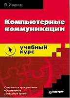 Компьютерные коммуникации: учебный курс