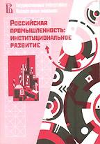 Российская промышленность: институциональное развитие