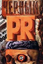 Черный PR как способ овладения властью, или Бомба для имиджмейкеров