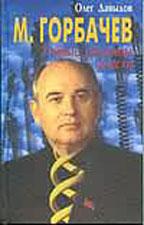Горбачев М. Тайные пружины власти