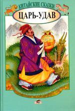 Китайские сказки. Царь-удав