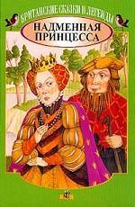 Надменная принцесса: Британские сказки