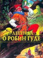 Мифы и легенды: Легенда о Робин Гуде