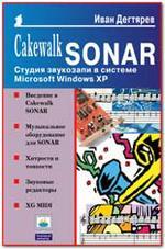Cakewalk SONAR: Студия звукозаписи в системе Microsoft Windows XP