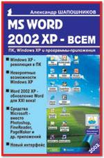 MS Word 2002 XP – всем