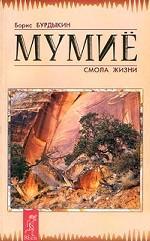 Мумие - смола жизни