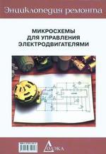 Микросхемы для управления электродвигателями. Книга 1. ЭР-12