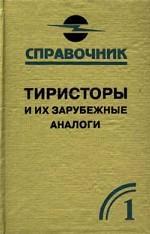 Тиристоры и их зарубежные аналоги. Справочник. Том 1