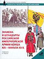 Знамена и штандарты Российской империи