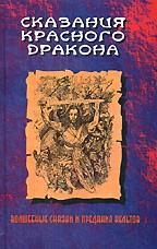 Сказания Красного Дракона. Волшебные сказки и предания кельтов
